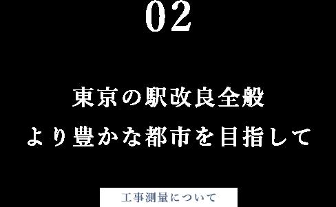 01 東京の駅改良全般 より豊かな都市を目指してを