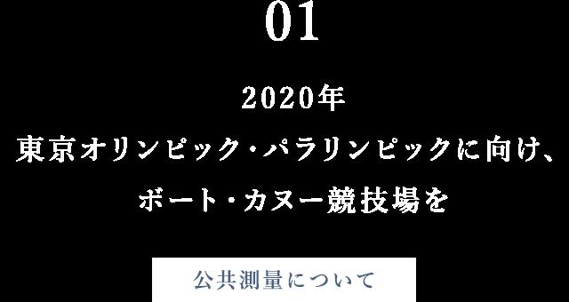 01 2020年 東京オリンピック・パラリンピックに向け、ボート・カヌー競技場を