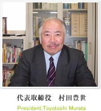 代表取締役 村田豊世