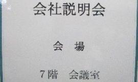 ◆2018年卒 新卒 説明会◆