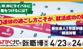 4月24日(水)就職博に参加します!!