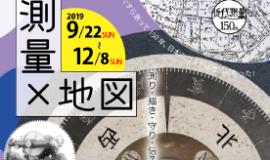 【近代測量150年】新宿歴史博物館