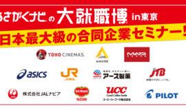 【合同企業説明会】3月1日(日)大就職博に参加します!!