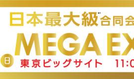 【合同企業説明会】3月8日(日)マイナビEXPOに参加します!!