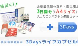 【防災対策】備蓄品の更新